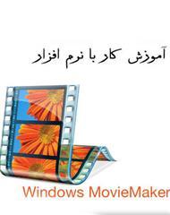 دانلود کتاب آموزش کار با برنامه windows movie maker