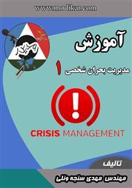 دانلود کتاب مدیریت بحران شخصی 1