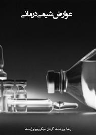 دانلود کتاب عوارض شیمی درمانی