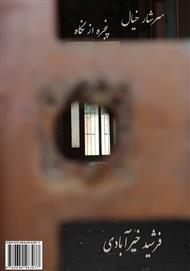 دانلود کتاب سرشار خیال پنجره از نگاه