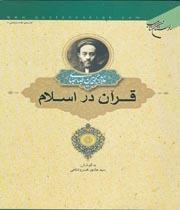 دانلود کتاب تلخیص کتاب قرآن در اسلام