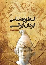 دانلود کتاب اسطورهشناسی ایزدان ایرانی