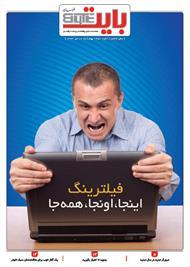 دانلود ضمیمه بایت روزنامه خراسان - شماره 350