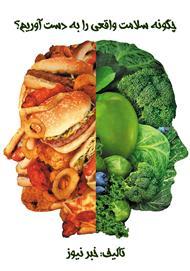دانلود کتاب چگونه سلامت واقعی را به دست آوریم؟