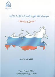 دانلود کتاب سیاست خارجی روسیه در دوره پوتین اصول و روندها