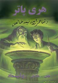 دانلود کتاب هری پاتر و شاهزاده نیمه خالص - بخش اول
