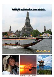 دانلود کتاب راهنمای گردشگری تایلند