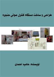 دانلود کتاب طراحی و ساخت دستگاه کنترل صوتی حنجره