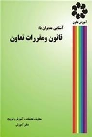 دانلود کتاب آشنایی مدیران با قانون و مقررات تعاون