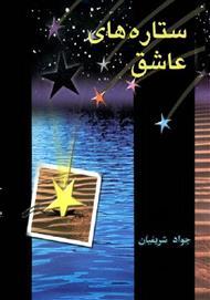 دانلود کتاب صوتی ستارههای عاشق