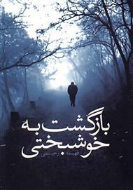 دانلود کتاب رمان بازگشت به خوشبختی
