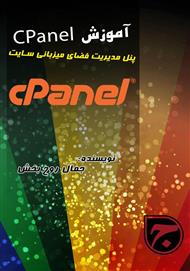 دانلود کتاب آموزش جامع و تصویری cPanel