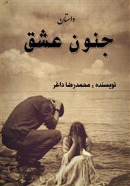 دانلود کتاب جنون عشق