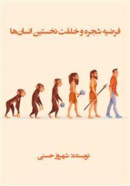 دانلود کتاب فرضیه شجره و خلقت نخستین انسانها