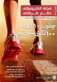 دانلود مجله الکترونیکی سلامت دکتر کرمانی - شماره 3
