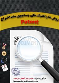 دانلود کتاب روش ها و تکنیک های جستجوی سند اختراع patent
