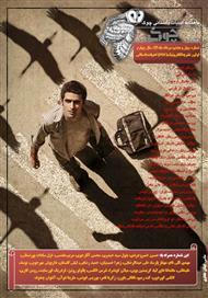 دانلود ماهنامه ادبیات داستانی چوک - شماره 48