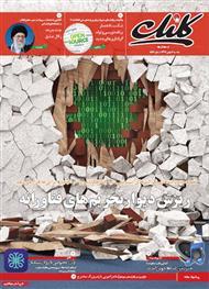 دانلود ضمیمه کلیک روزنامه جام جم - شماره 554