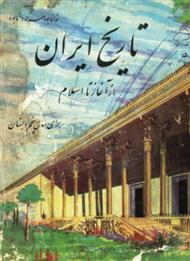 دانلود کتاب تاریخ ایران باستان - پنجم دبستان پیش از انقلاب - سال 1343