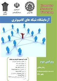 دانلود کتاب آزمایشگاه شبکههای کامپیوتری