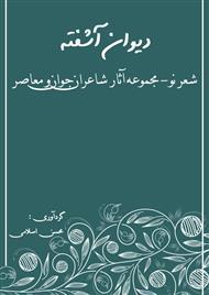 دانلود کتاب دیوان آشفته - شعر نو