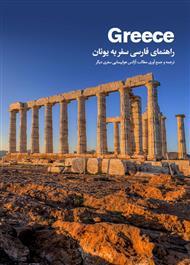 دانلود کتاب راهنمای فارسی سفر به یونان