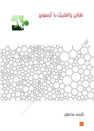 دانلود کتاب طراحی پارامتریک با پلاگین گرسهوپر