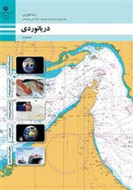 دانلود کتاب دریانوردی