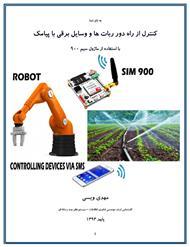 دانلود کتاب کنترل از راه دور ربات ها و وسایل برقی با پیامک