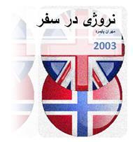 دانلود کناب زبان نروژی در سفر