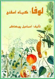 دانلود کتاب لوفا؛ گیاه اسفنج