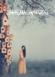 دانلود کتاب رمان زندگی تلخ من با پایان خوش