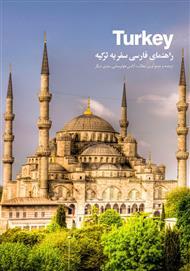 دانلود کتاب راهنمای فارسی سفر به ترکیه