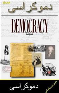 دانلود کتاب دموکراسی