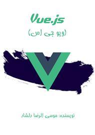 دانلود کتاب Vue.js (ویو جی اس)