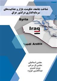 دانلود کتاب شناخت جامعه، حکومت و بازار عراق و جذابیتهای سرمایهگذاری در این کشور