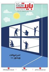 دانلود ضمیمه بایت روزنامه خراسان - شماره 391