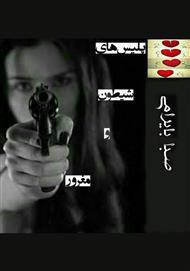 دانلود کتاب رمان پلیس های شیطون و مغرور