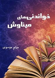 دانلود کتاب خواندنیهای میناوش