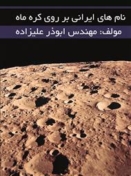 نام های ایرانی بر روی ماه
