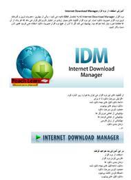 دانلود کتاب آموزش نرم افزار Internet Download Manager