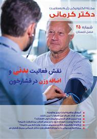 دانلود مجله الکترونیکی سلامت دکتر کرمانی - شماره 25