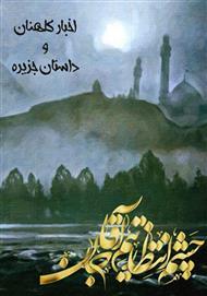 دانلود کتاب اخبار کاهنان و داستان جزیره خضراء
