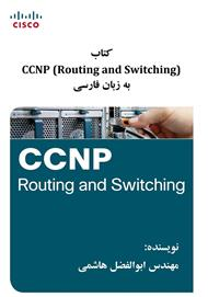 دانلود کتاب (CCNP (Routing and Switching به زبان فارسی