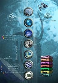دانلود کتاب آشنایی با تعاریف سیستمهای نرم افزاری و شبکه