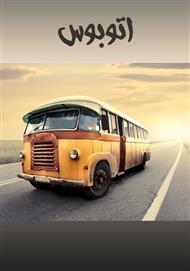 دانلود کتاب اتوبوس