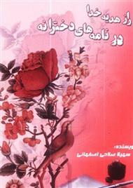 دانلد کتاب راز هدیه خدا در نامه های دخترانه