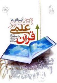 دانلود کتاب تفسیر علمی قرآن