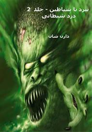 دانلود کتاب دزد شیطانی (نبرد با شیاطین) - جلد 2