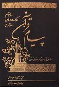 دانلود کتاب پیام قرآن - جلد 10